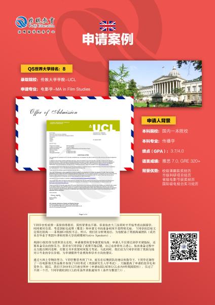 Offer+案例 海报(UCL)