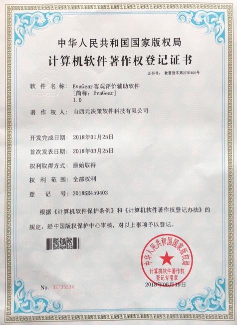 evagear_certificate
