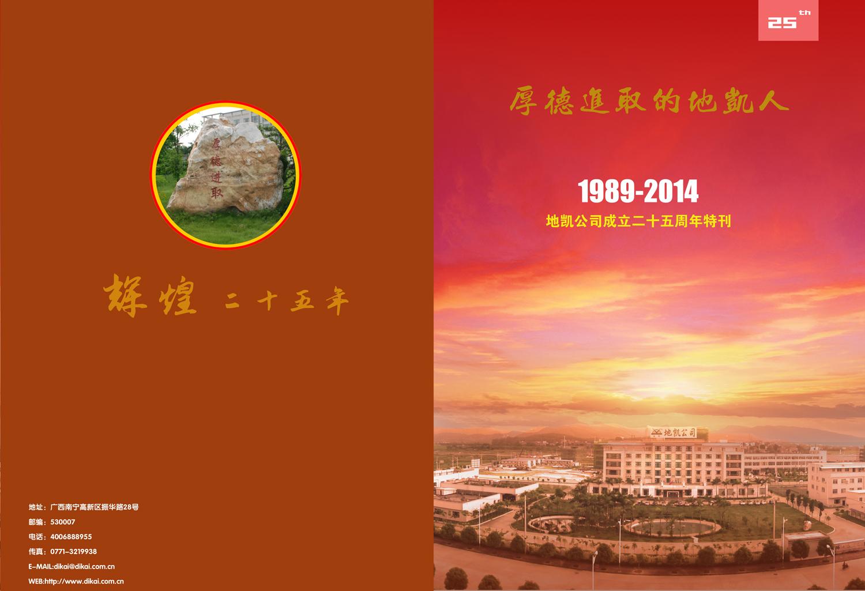 2015年发布地凯25周年纪念画册
