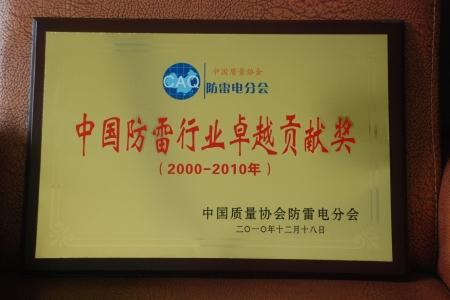 06-中国防雷行业卓越贡献奖