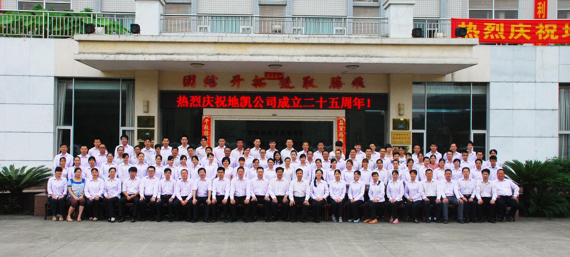 2014年地凯公司成立二十五周年