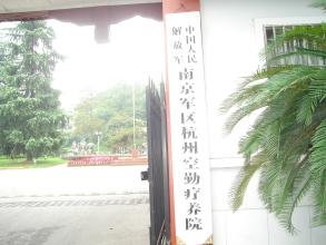 837处 中国人民解放军南京军区杭州空勤疗养院防雷工程3
