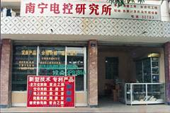 1989年6月23日 南宁电控新技术应用研究所挂牌成立(地凯防雷公司前身)