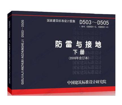2016年地凯防雷公司最新研制生产的后备保护器(SCB)产品入选《国家建筑标准设计图集》