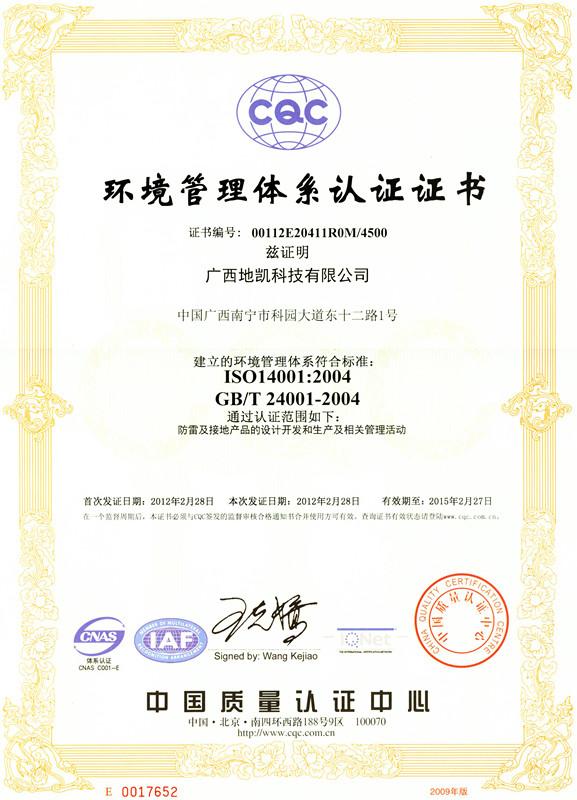 2012年地凯公司通过14001环境管理体系认证以及18001职业健康安全管理体系认证