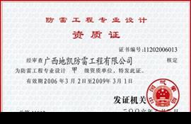 2003年 荣获国家防雷工程专业设计、施工甲级资质