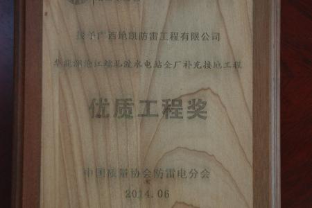11-优质工程奖(华能澜沧江糯扎渡水电站全厂补充接地工程项目)