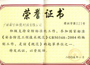 2004-2005年 地凯公司成立十五周年