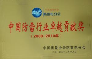 06-中國防雷行業卓越貢獻獎