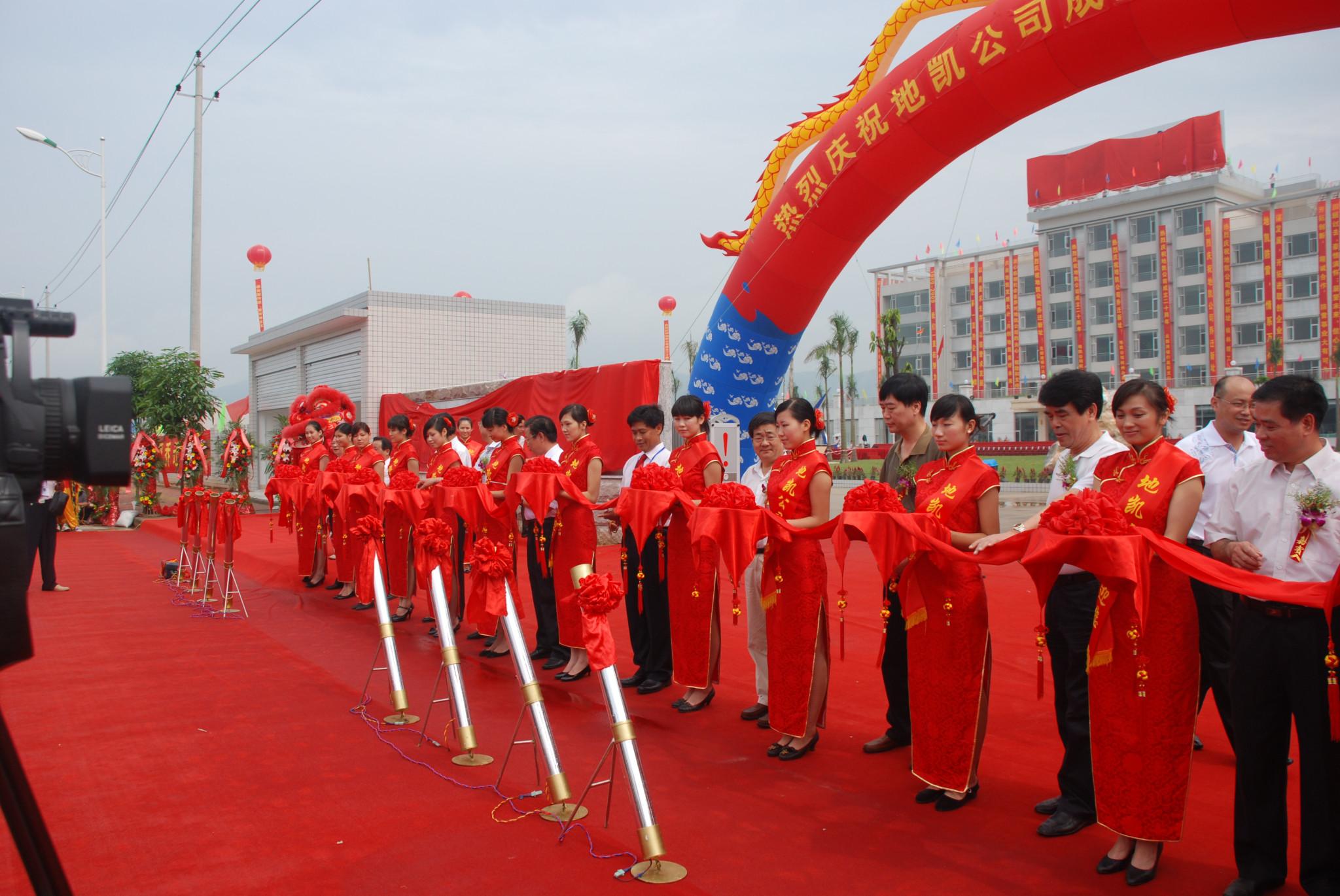 11-3 20周年庆典剪彩(2009年6月)