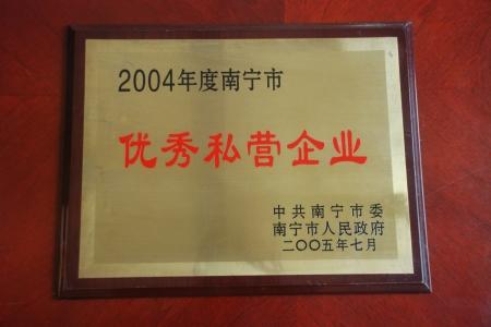 03-南宁市优秀私营企业称号