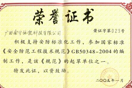 27-参编GB50348-2004《安全防范工程技术规范》
