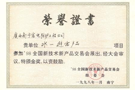 01-98全国新技术新产品交易会_金奖(获奖项目:DK-避雷产品)