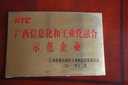 05-科技公司为广西信息化和工业化融合示范企业