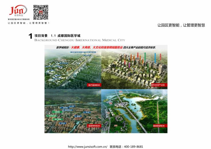《温江三医新城(现代医疗健康产业园)建设规划方案》_202102011015144_06