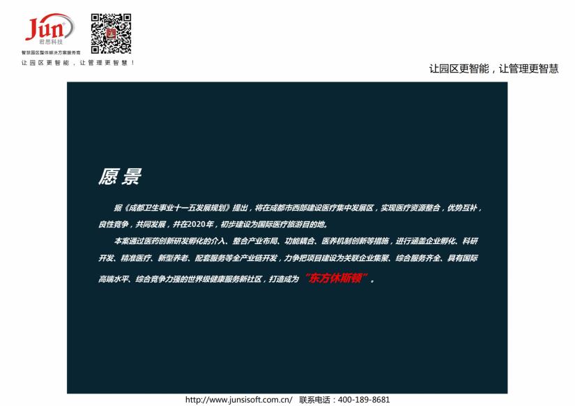 《温江三医新城(现代医疗健康产业园)建设规划方案》_202102011015144_01