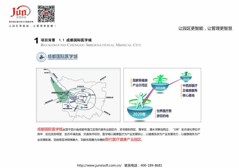 《温江三医新城(现代医疗健康产业园)建设规划方案》_202102011015144_05