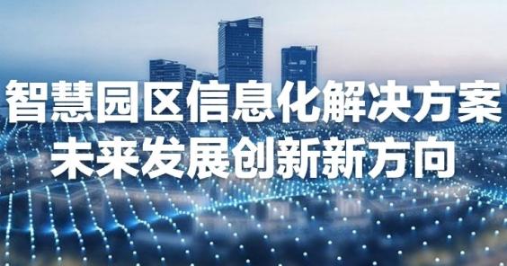 智慧园区信息化解决方案丨未来发展创新新方向