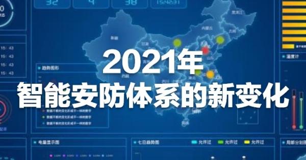 2021年智能安防体系的新变化