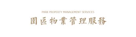 园区物业管理服务体系的搭建策略