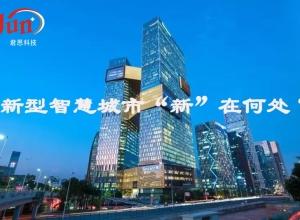"""新型智慧城市""""新""""在何处?"""
