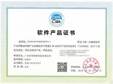 广州软件开发公司