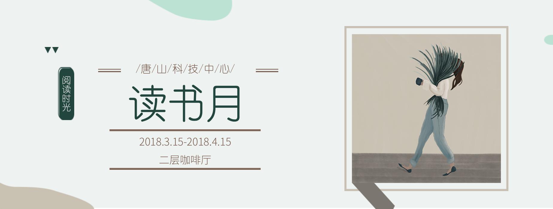 唐山科技中心讀書月