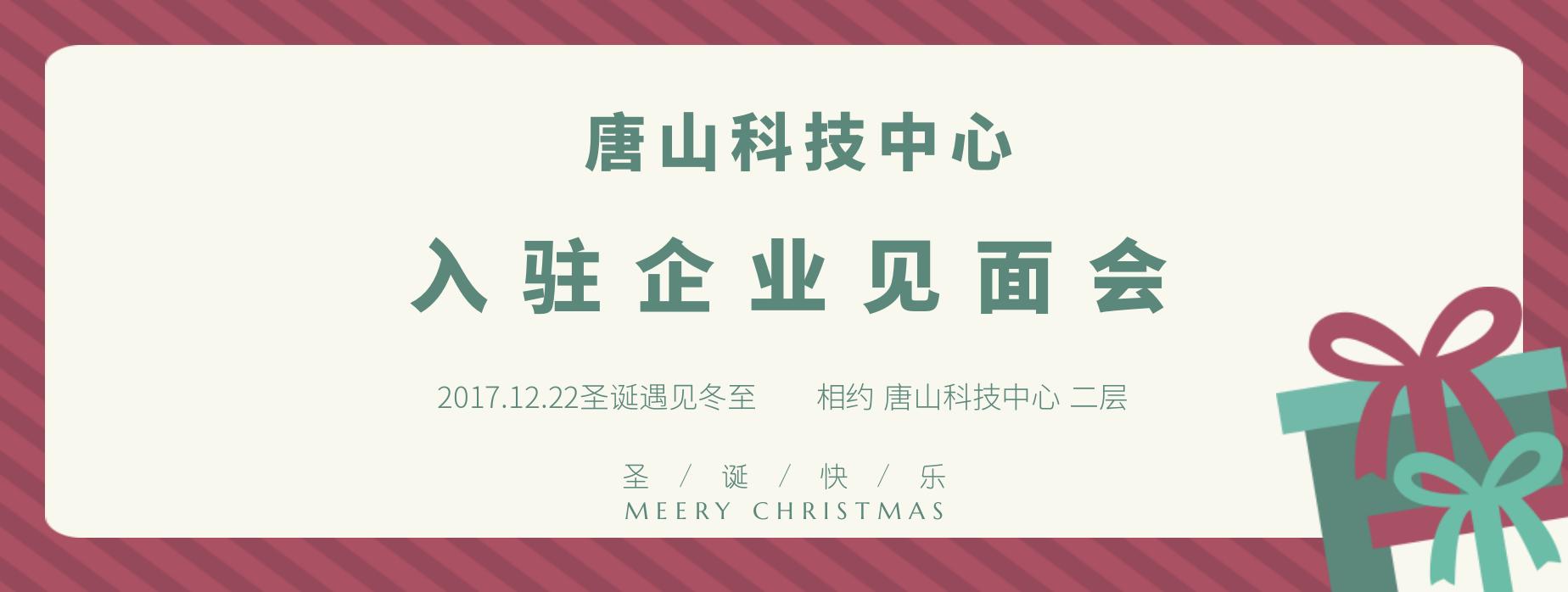 圣誕見面會