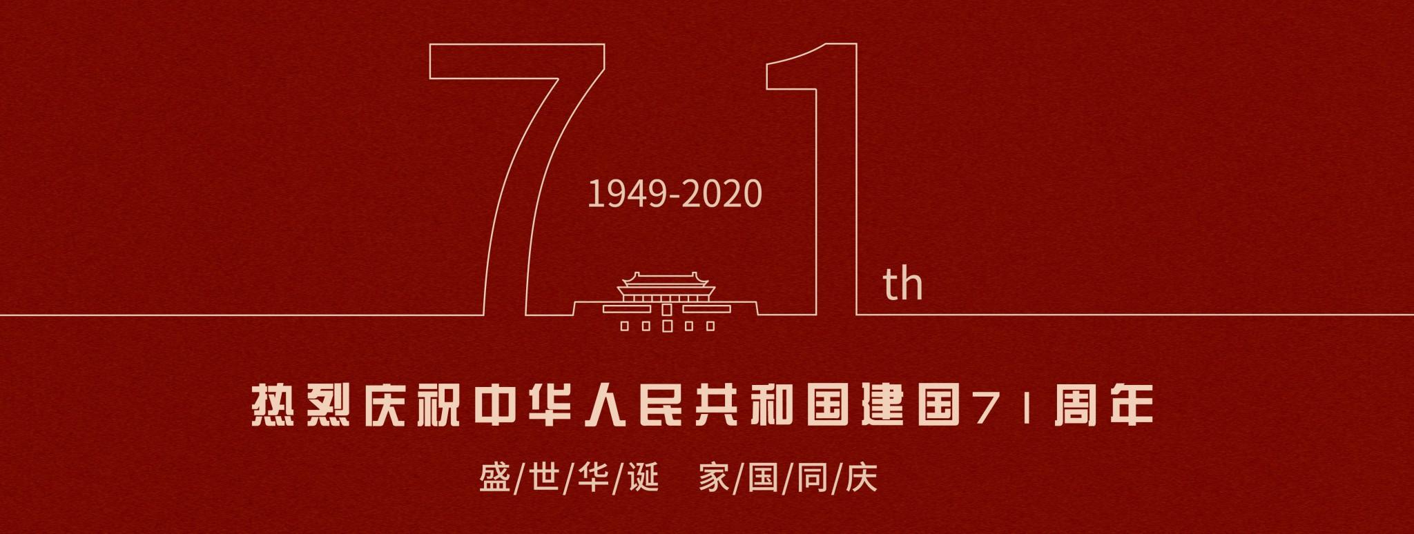 71周年 網站首圖