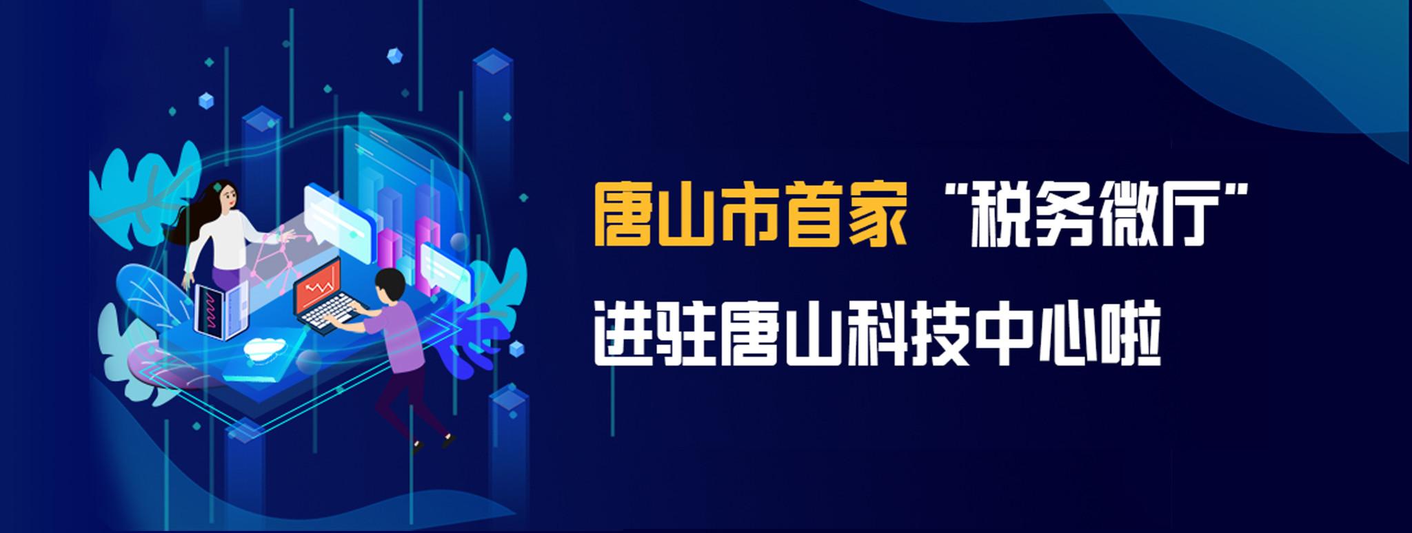 雙創升級-科技中心網站首圖