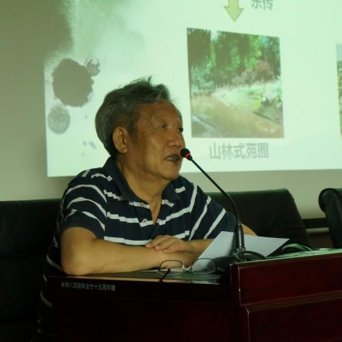 第一届华农风景园林论坛
