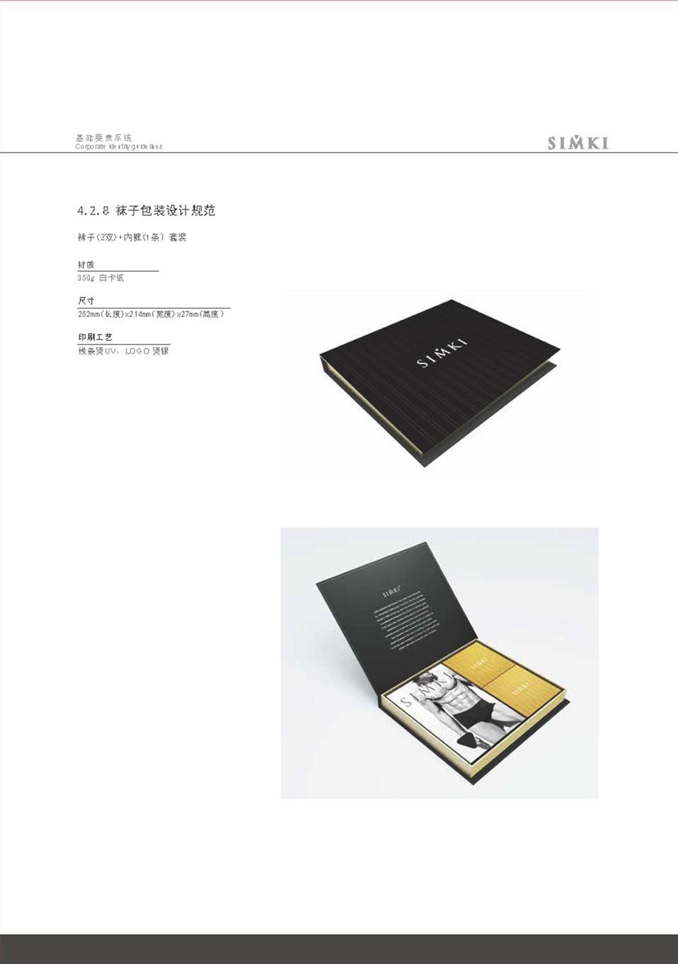 vi设计-品牌设计-画册设计-论坛活动设计_03