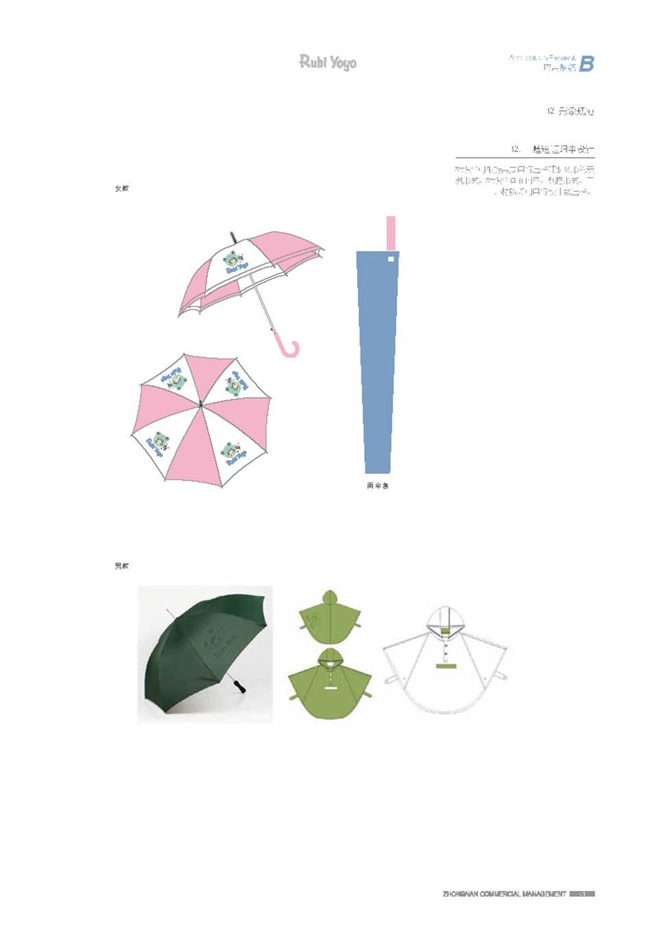 vi设计-品牌设计-画册设计-论坛活动设计_05