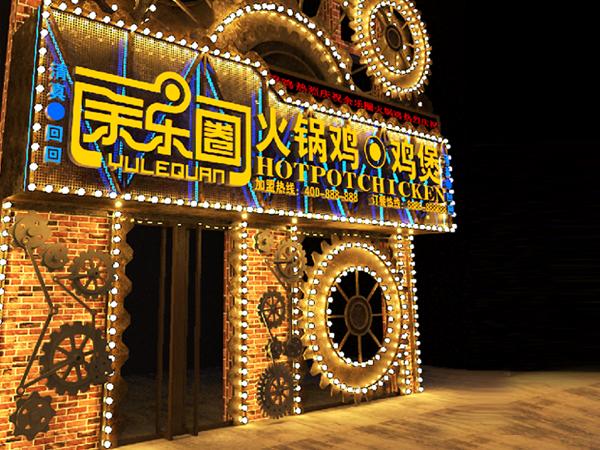 余乐圈火锅鸡餐饮店