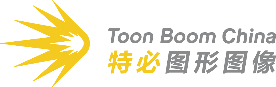 特必图形图像 | Toon Boom China | Haromy | Storyboard Pro | ToonBoom