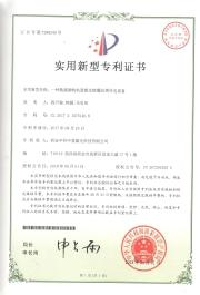 实用新型专利证书2017