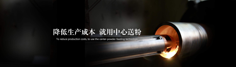 降低生产成本 就用中心送粉