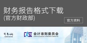 财政部-财务报告格式-下载