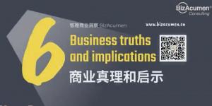 6个商业真理和启示