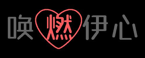唤燃伊心cpr-aed.com | AED租赁、AED捐赠服务、CPR知识普及