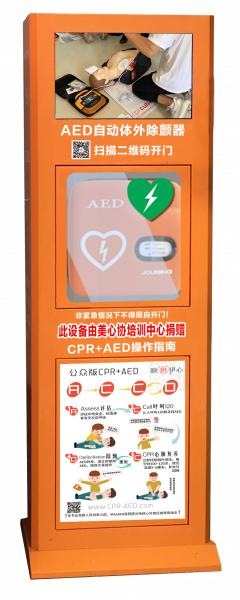 AED自动体外除颤立柜