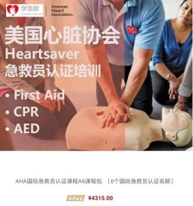 国际急救员认证