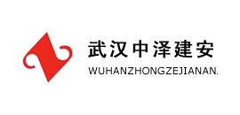 武汉中泽建安集团有限公司