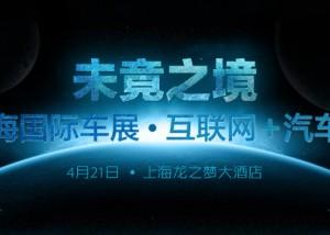 上海国际车展互联网+汽车日