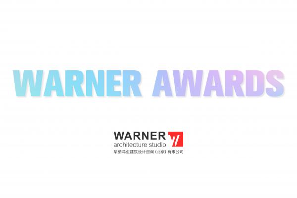 华纳鸿业荣获第八届中国医院建设奖 - 十佳咨询服务供应商