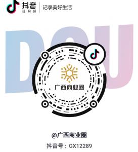 关注广西商业圈官方抖音号,看不一样的广西商业文化