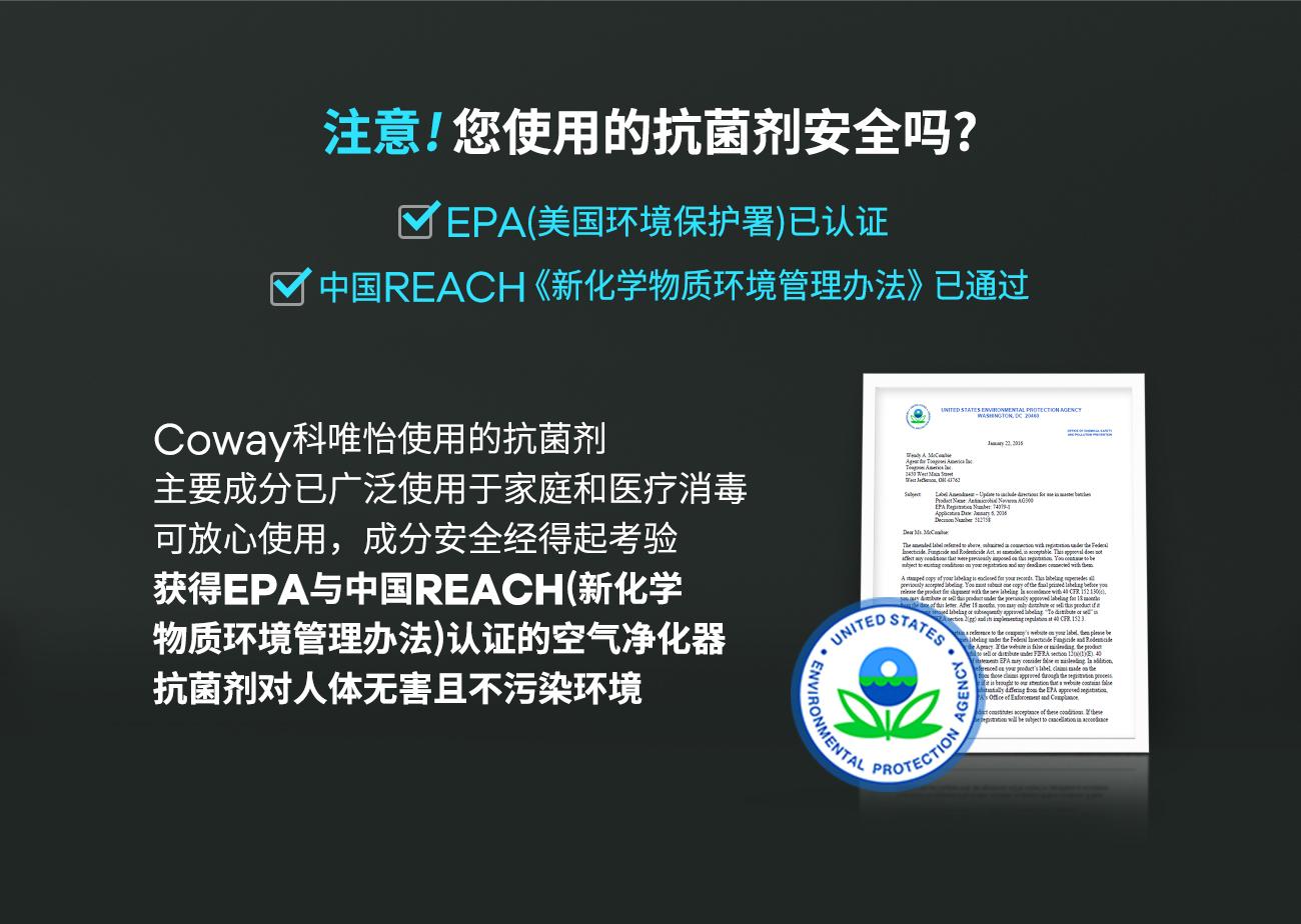 Coway-GreenHEPA-Page_0111_07