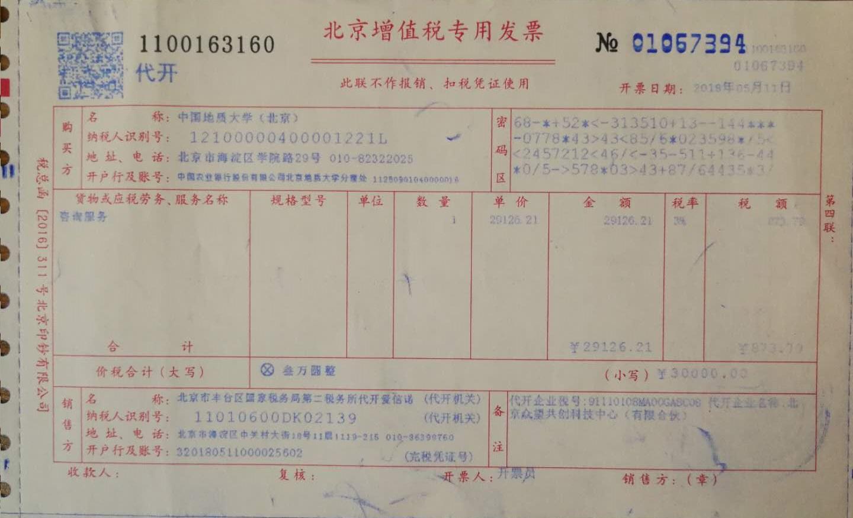 中国地质大学(北京)项目发票