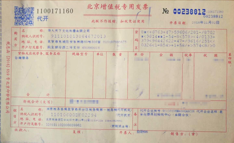 华人天下文化传播有限公司