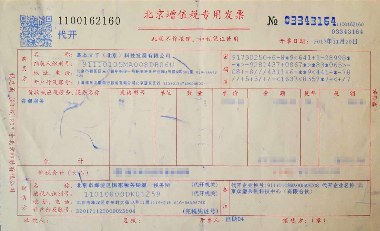 基本立子(北京)科技发展有限公司